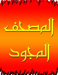 Mus7af_Mujawad