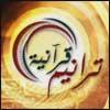 برنامج ترانيم قرآنية