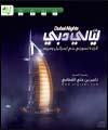 DubaiNights-Al-Qtami