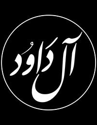 شبكة مزامير آل داوُد القرآنية