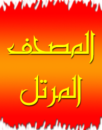 Mus7af_Murattal