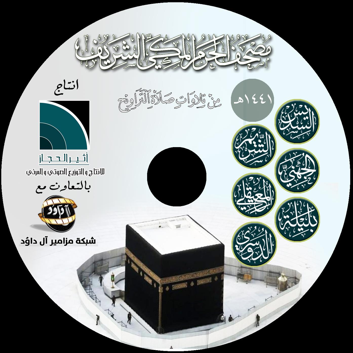 مصحف الحرم المكي 1441هـ